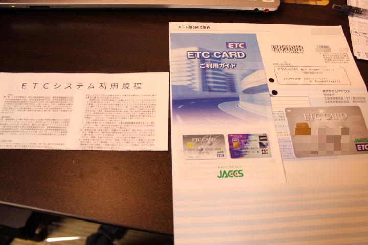 ETCカード1