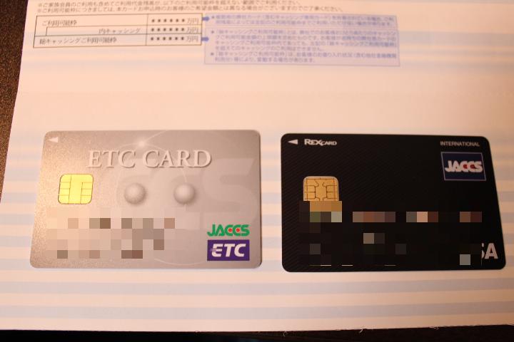 ETCカード2