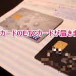 クレジットカードカードのETCカードを申し込み
