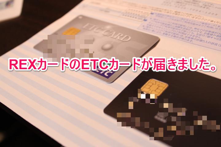 ETCカード5