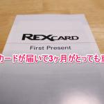 REXカードは手元に届いて3ヶ月間が非常に重要な理由